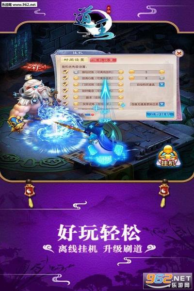 道王安卓版v3.0_截图