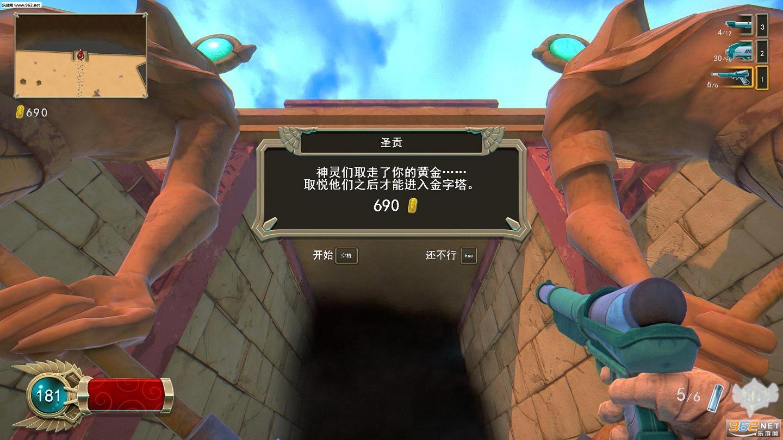 凡人不朽简体中文完美汉化补丁2.0截图1