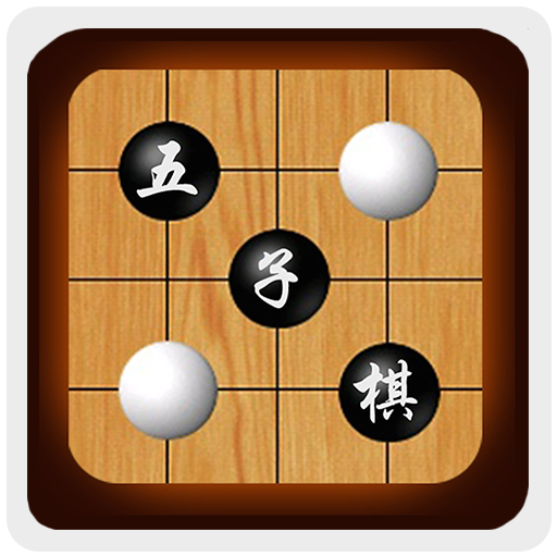 同桌五子棋单机版