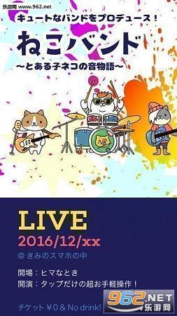 猫咪乐队苹果IOS中文版v0.0.4截图0