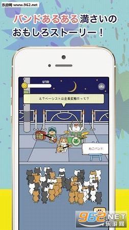 猫咪乐队苹果IOS中文版v0.0.4截图2