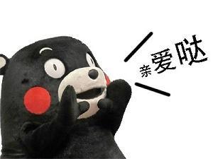 熊本熊喊妈表情|熊本熊呼唤亲戚v表情图片表情国名表情包大全宋图片