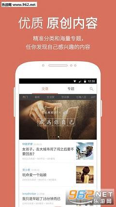 简书网页版|简书app官网版下载v2.0.0_乐游网
