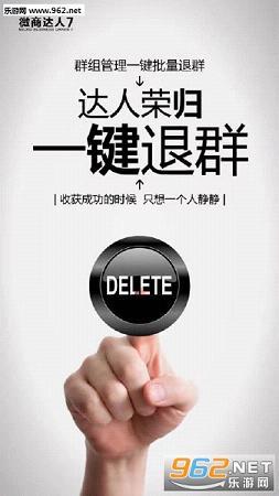 网络推广公司墨守成规免费版苹果版_截图2