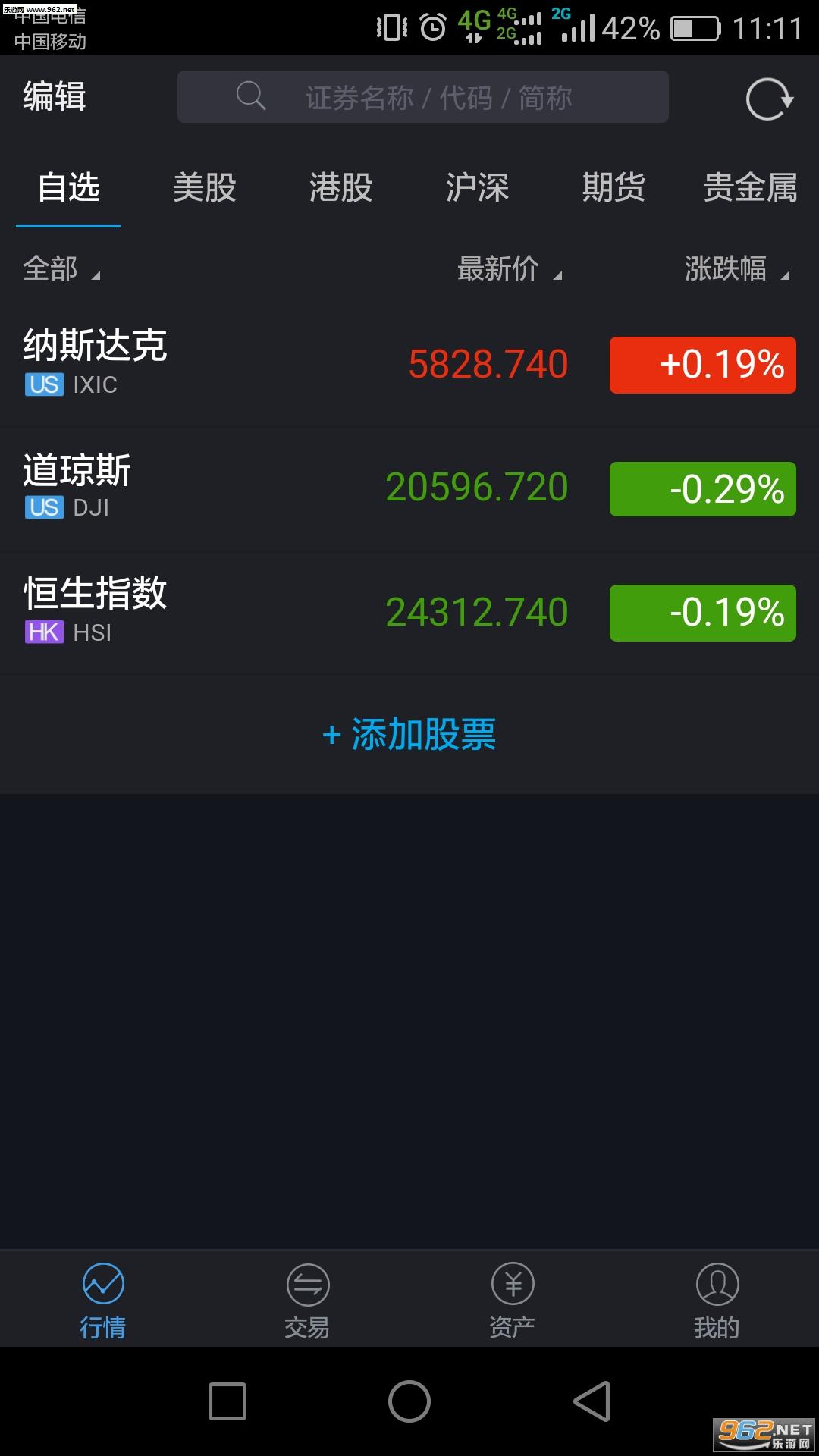 股联社app手机版v1.3.9_截图0