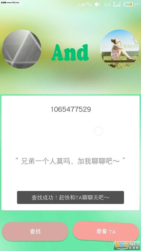 微交友官方版appv5.2.0_截图0