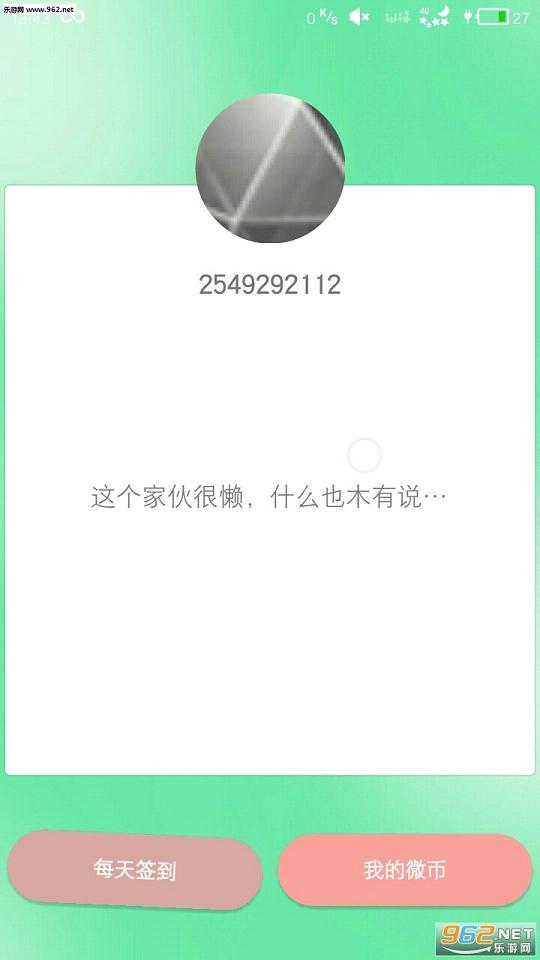 微交友官方版appv5.2.0_截�D1