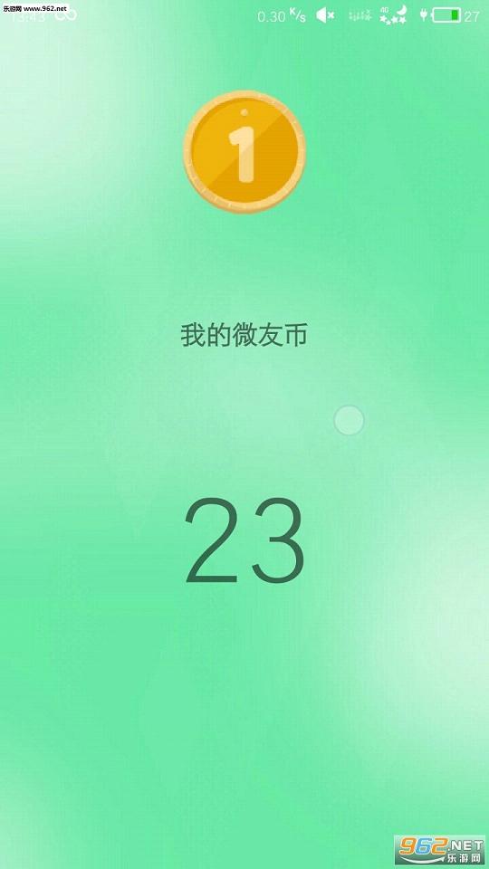 微交友官方版appv5.2.0_截图4