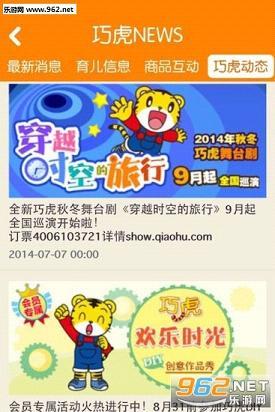 巧虎之家手机appv4.1.0_截图3