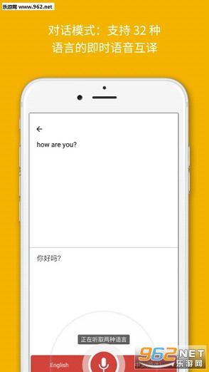 Google翻译app手机版v5.8.0_截图1