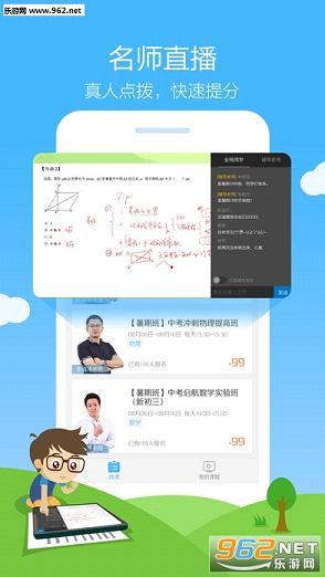 作业帮IOS免费版appv8.2.2_截图1