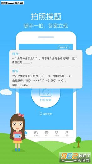 作业帮IOS免费版appv8.2.2_截图3