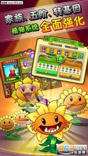 植物大战僵尸2恐龙危机电脑破解版v2.0.0_截图0