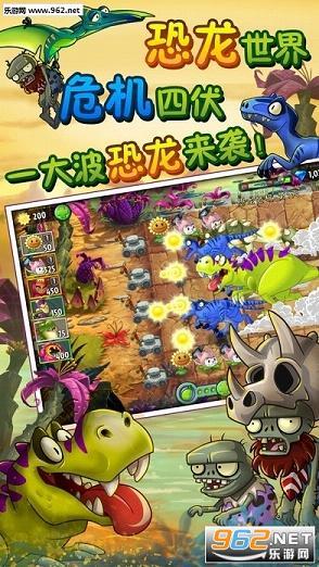 植物大战僵尸2恐龙危机电脑破解版v2.0.0_截图1