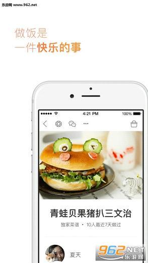 下厨房手机版APPv6.1.3_截图2