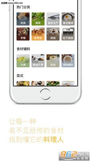 下厨房手机版APPv6.1.3_截图3
