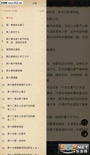 择天记完结小说阅读app_截图