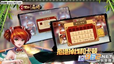 皮皮四川麻将官方网站ios版v1.5_截图