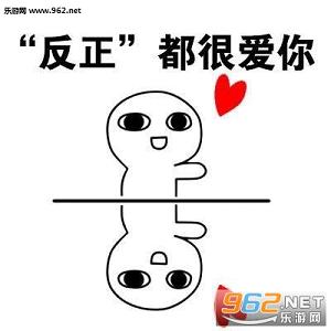 520秀恩爱表情包图片