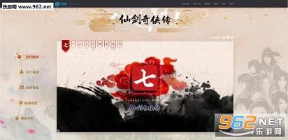 《仙剑奇侠传7》官网今日上线 虚幻4引擎打造