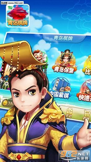 青岛棋牌游戏大厅手机版