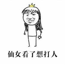 要好好工作,好好学习,好好看书,加油,小仙女你是最胖的,需要仙女表情图片