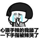 哭的表情包_流泪的表情包图片