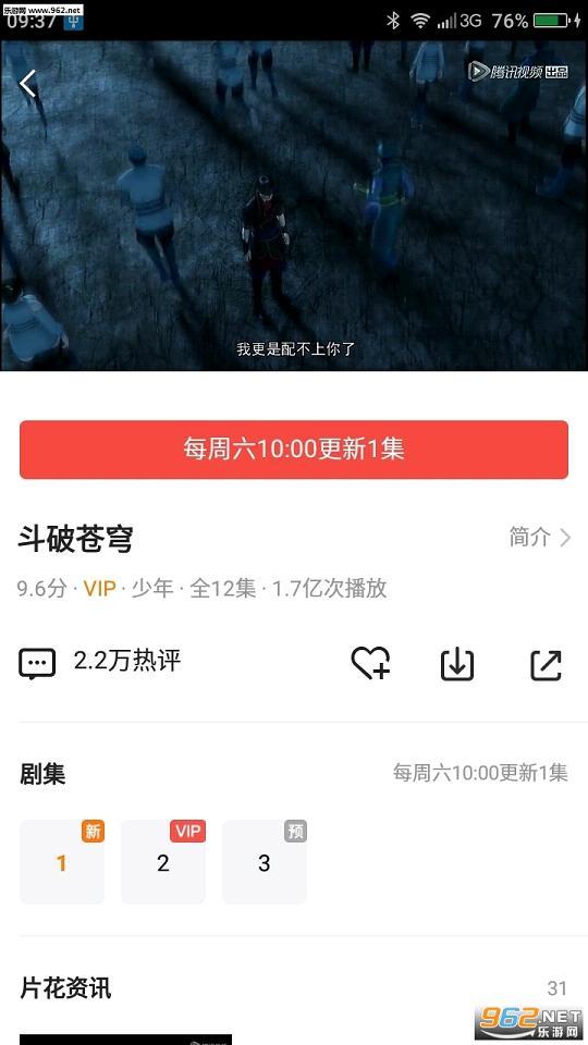 腾讯视频5.6.0最新版_截图2