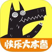 欢乐狼人杀苹果版iosv4.4.0