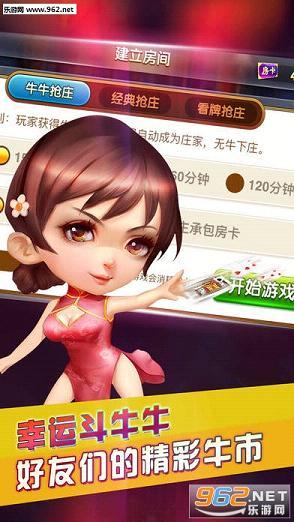 幸运斗牛牛iOS版v1.6.9截图2