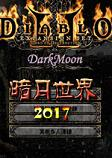 暗黑破坏神2暗月世界2017