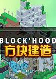 方块建造blockhood