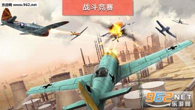 搏击长空:竞赛手游官方版截图4