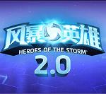 风暴英雄2官网版雪暴版