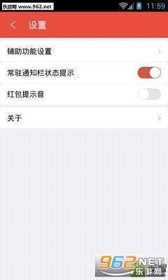控尾抢红包苹果IOS版截图0