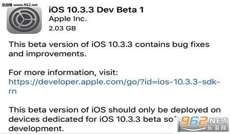iOS 10.3.3固件截图1