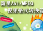 新星2017最新MOV视频/mpg/avi/mp4格式转换器最新版