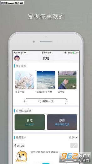 OneDay记本iOS私密记本破解版v1,0截图0