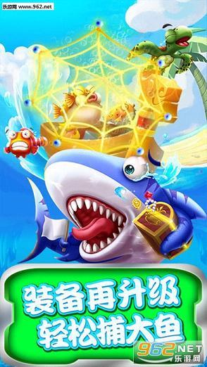 街机捕鱼游戏久幺尔娱乐大鱼爆率最高v1.0_截图