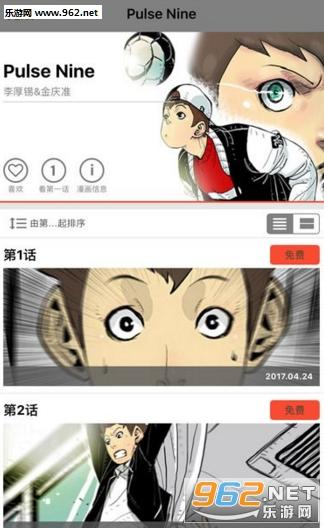 顶通(toptoon)漫画app免充值破解版v1.0_截图