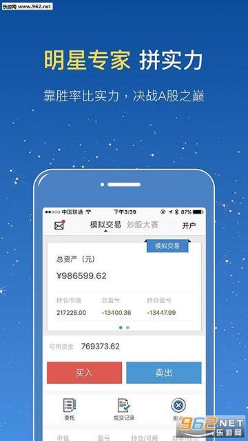 钱坤指安卓最新版v1.4.9_截图