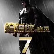 蝙蝠侠幽灵版7.0破解版