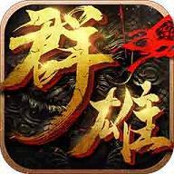 群雄崛起苹果官网版v1.7.3