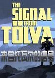 来自托尔瓦的信号