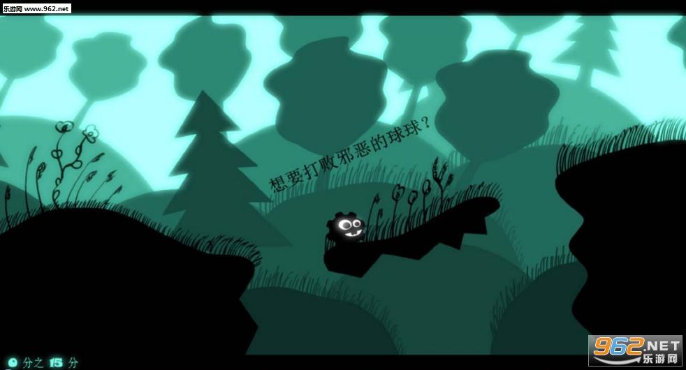 球球历险记简体中文版截图0