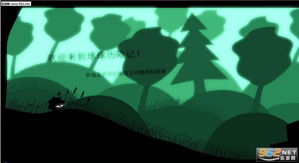 球球历险记简体中文版截图1