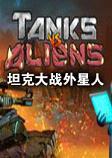 坦克大战外星人