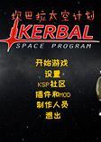 坎巴拉太空计划1.3版简体中文版