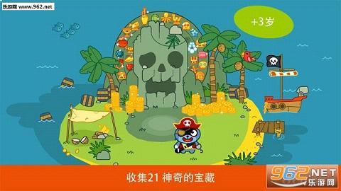 Pango海盗中文版_截图3