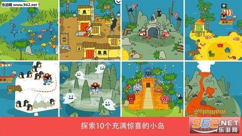 Pango海盗中文版_截图1